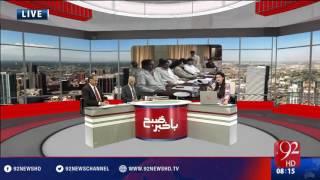 Bakhabar Subh -14-06-2016 -92NewsHD