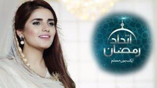A Plus TV - Ramzan Special Naat by Momina Mustehsan   Ittehad Ramzan width=
