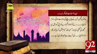 Tareekh Ky Oraq Sy: Hazrat Asma' Bint Abu Bakr (RA) - 17 March 2018 - 92NewsHDPlus