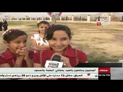 اليمنيون يحتفلون بالعيد بمعاني البهجة والصمود 25 - 6 - 2017