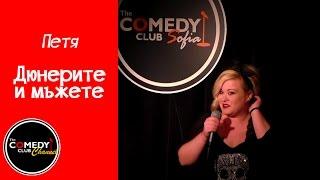 Мъжете и дюнерите - стендъп комедия в Комеди Клуб София с Петя - Stand up comedy Bulgaria