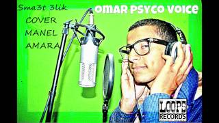 Omar Psyco Voice - Sma3t 3lik (Cover Manel Amara)