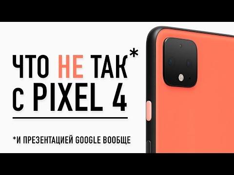 Что не так с PIXEL 4 и презентацией Google I/O 2019 вообще...