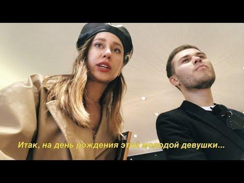 ПАРИЖ 🌹 🍓🥐 🧀 ❤️ 🥖 Мне 24, Мы С Анатолем Много Едим
