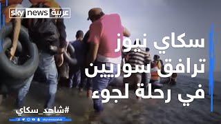 سكاي نيوز ترافق سوريين في رحلة لجوء