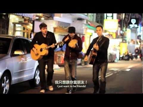 Transition 前進樂團 Dui Bu Qi 對不起我的中文不好