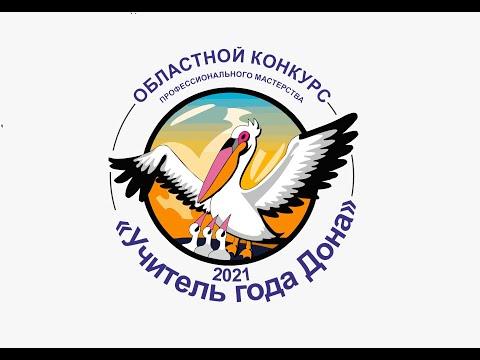 В Новочеркасске стартовал финал конкурса «Учитель года Дона»