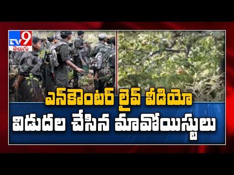 Maoists release video of march 21 encounter killing 17 jawans in Chhattisgarh - TV9
