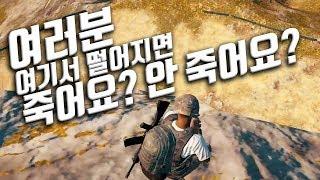 [김기열배그]시청자 여러분께 묻습니다! 떨어지면 죽어요? 안죽어요?