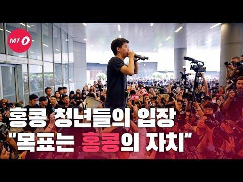 """홍콩 청년이 말한 시위 목적…""""목표는 홍콩의 자치"""""""