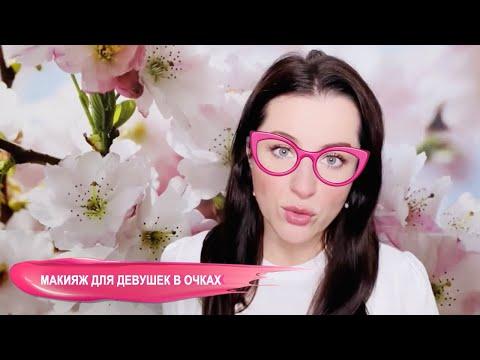 Макияж для девушек в очках! photo
