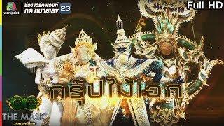THE MASK วรรณคดีไทย   EP.09 SEMI FINAL กรุ๊ปไม้เอก   23 พ.ค. 62 Full HD