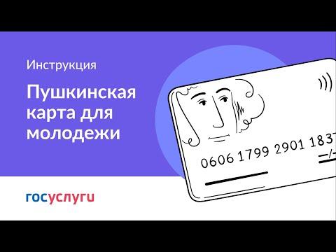 Пушкинская карта для молодежи