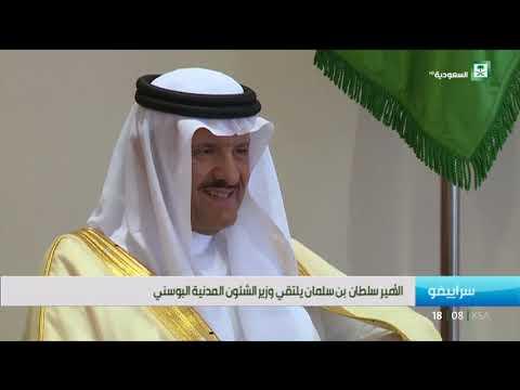 القناة السعودية - خبر استقبال وزير الخدمة المدنية البوسني لسمو الأمير سلطان بن سلمان - 2018/7/18