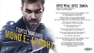 Γιώργος Σαμπάνης - Ούτε φιλί, ούτε ζημιά - Official Audio Release