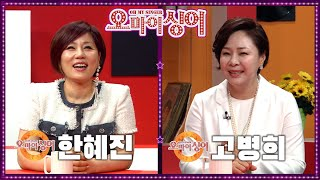[오마이싱어 50회] 한혜진&고병희! MC 후니용이&김희진! 트로트, 포크 가수들의 리얼 토크쇼~ Oh! My Singer~ ♬ 다시보기