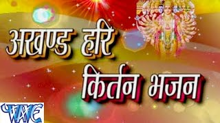 अखण्ड हरी कीर्तन भजन - Akhand Hari Kirtan Bhajan | Ankush - Raja | Hindi Ram Bhajan