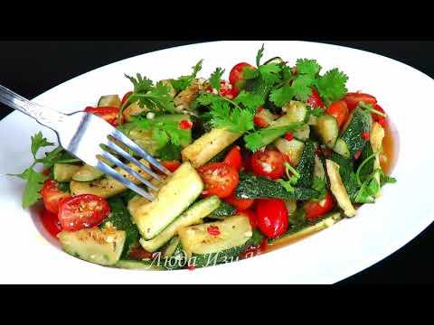 Салат ЦУКИНИ ФРИ с помидорами и чесночной заправкой Люда Изи Кук салаты рецепт zucchini salad recipe
