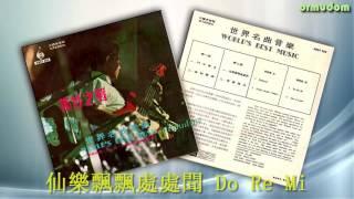 仙樂飄飄處處聞 Do Re Mi  - 世界名曲音樂 World's Best Music