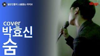 [일소라] 일반인 김정훈 - 숨 (박효신) cover