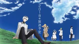 2018年放送アニメ「東京喰種:re」ティザーPV