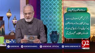 Quote: Syedna Siddique -e- Akbar (R.A)- 17 April 2018 - 92NewsHDPlus