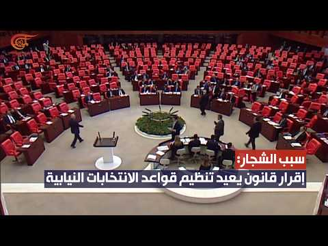 شجار في البرلمان التركي