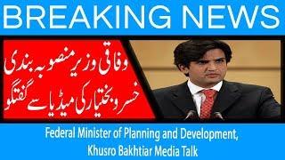 Federal Minister of Planning and Development, Khusro Bakhtiar Media Talk | 13 Sep 2018 | 92NewsHD