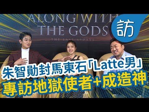 【《與神同行2》專訪】被朱智勛封為Latte男!馬東石認係投資輸家?