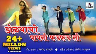 Papni Fadfadti - Marathi Lokgeet - Official Video - Sumeet Music