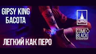 Басота feat Gipsy King - Легкий как перо