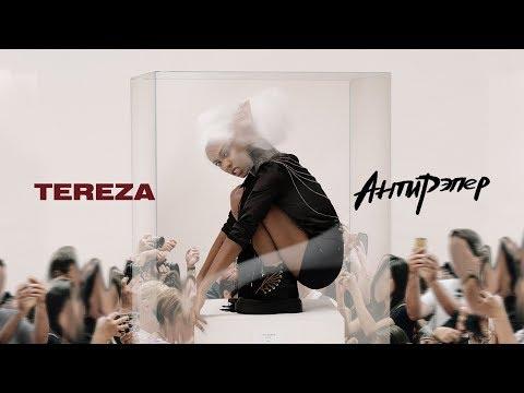 TEREZA — Антирэпер (Премьера трека, 2019)