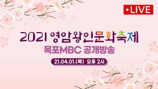 2021 영암왕인문화축제 목포MBC 공개방송 비대면 온라인축제 [다시보기] 다시보기