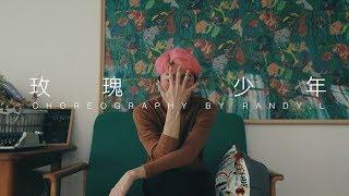 Jolin Tsai-玫瑰少年-Choreography By Randy.L