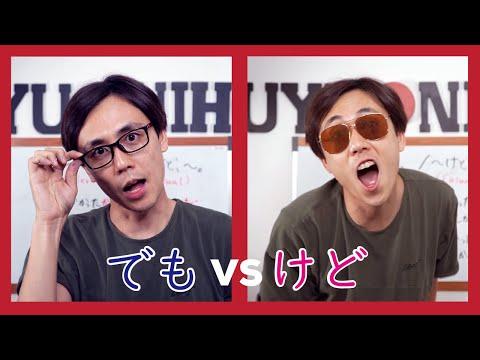 4 formas BÁSICAS de decir PERO en JAPONÉS | でも(demo)・しかし(shikashi)・が(ga)・けど(kedo)