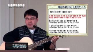 교구 성서40주간 - 테살로니카 1,2서 (2)