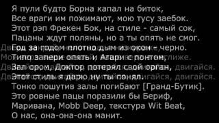 MiyaGi & Эндшпиль - Двигайся(Lyrics)