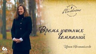 ВБлокноте: Ирина Нечитайленко «Время уютных компаний» | UPSTREAM