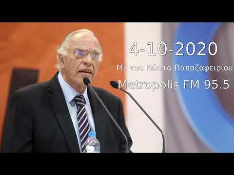 Βασίλης Λεβέντης στον Metropolis FM με τον Κώστα Παπαζαφειρίου (4-10-202)