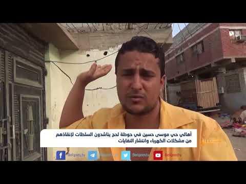 أهالي حي موسى حسين  يناشدون السلطات لإنقاذهم من مشكلات الكهرباء  النفايات|تقرير: مختار شعتل
