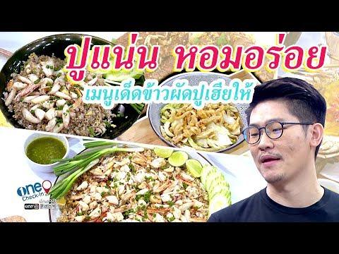 ปูแน่น หอมอร่อย เมนูเด็ดข้าวผัดปูเฮียให้  | one Check-in | ข่าวช่องวัน | one31