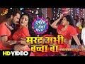 #HD_Video - #Khesari Lal Yadav और Amarpali Dubey का New Song - Marad Abhi Baccha Ba - Bhojpuri Songs