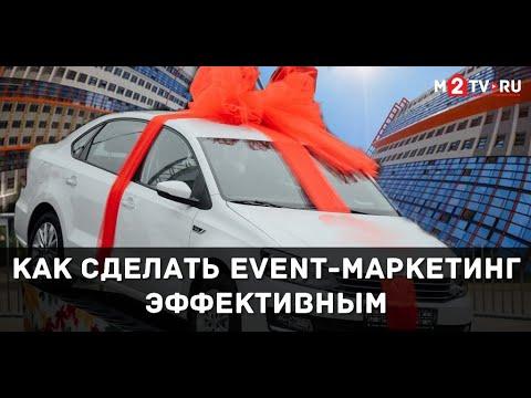 Как застройщикам продавать лучше, дороже и быстрее. Event-маркетинг для продаж новостроек. photo