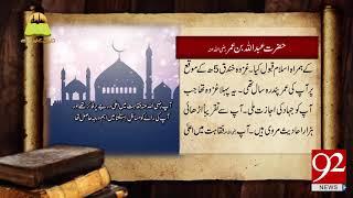 Tareekh Ky Oraq Sy | Hazrat Abdullah Bin Umar (RA) | 3 July 2018 | 92NewsHD