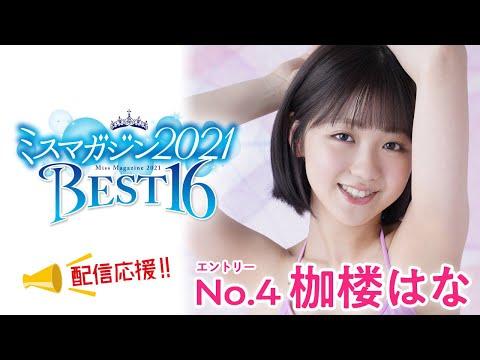 【ミスマガジン2021】枷楼はな<ベスト16 エントリーNo.4>