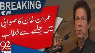 Chairman PTI Imran Khan Speech At Swabi Jalsa | 14 July 2018 | 92NewsHD