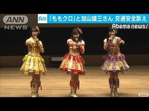 ももクロと免許返納した加山雄三さんが交通安全訴え(19/09/16)