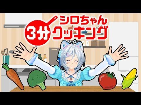【即興】3分で料理を作・・・