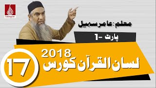 Lisan ul Quran course 2018 Part 01 Lecture no 17 width=