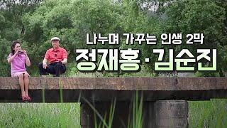 귀촌부부 정재홍, 김순진씨 다시보기